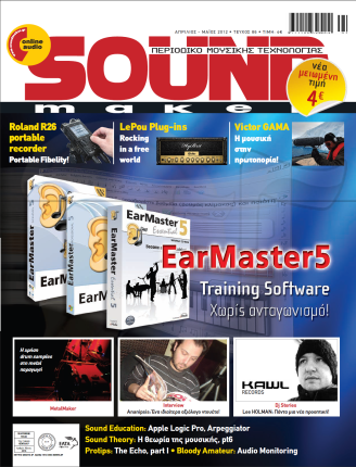 Lee Holman - [Soundmaker Magazine Greece] - Front Cover
